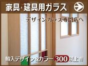 家具・建具用ガラスは「デザインガラス板専門店」へ