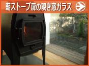 薪ストーブ扉の覗き窓ガラス