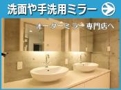 手洗いや洗面用ミラーは「オーダーミラー専門店」へ