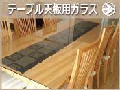 テーブル天板用ガラス