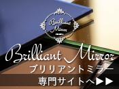 空間を彩る「ブリリアントミラー」専門サイト