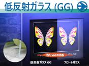 低反射(GG)ガラス