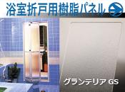 浴室折戸用樹脂パネル「グランテリア」