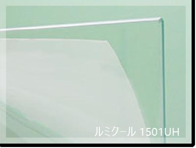 飛散防止フィルム:ルミクール1501UH