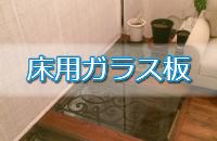床用ガラス
