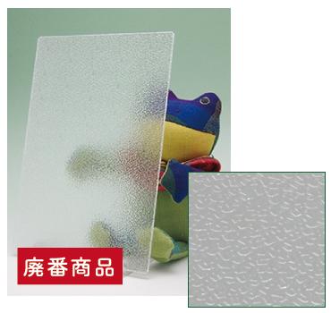 型板ガラス(梨地/なしじ)
