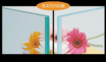 普通透明ガラスとの見え方の比較