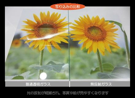 普通透明ガラスとの反射比較