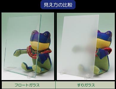 透明ガラスとの見え方の比較