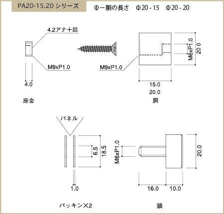 PA20-15.20