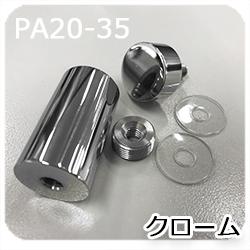 PA20-35クローム