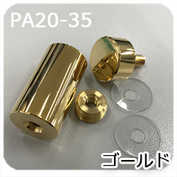 PA20-35ゴールド
