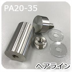 PA20-35ヘアライン