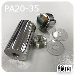 PA20-35鏡面