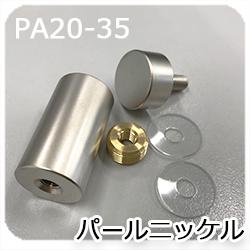 PA20-35パールニッケル