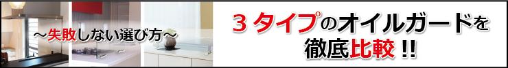 オイルガードの3タイプを徹底比較リンク