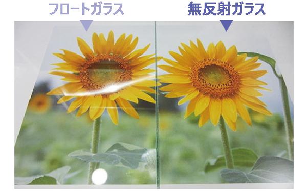 フロートガラスと無反射ガラスの見え方