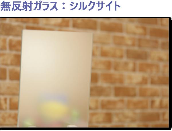 無反射ガラス(シルクサイト)