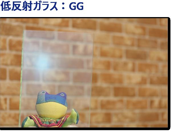低反射ガラス(GG)