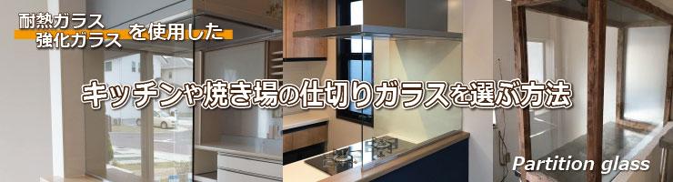 キッチンや焼き場の仕切りガラス