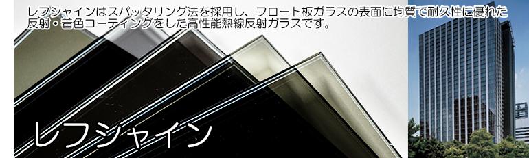 「レフシャイン」は高性能熱線反射ガラスです。