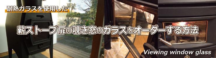 薪ストーブの覗き窓のガラスをオーダーする方法