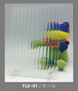 FLK-01:モールガラス