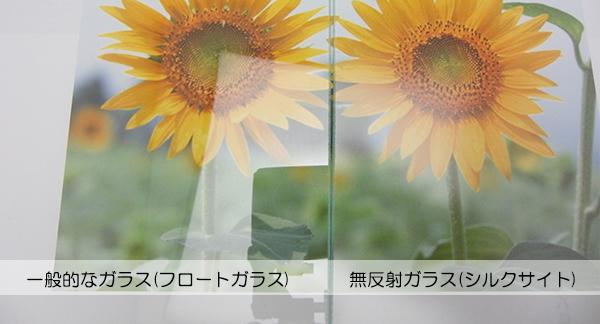 見え方の比較(ガラスと対象を5㎝離した場合)