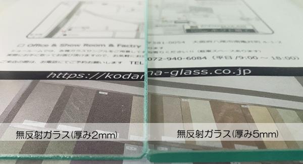 厚み5㎜の無反射ガラスはガラスの色味が若干入ります